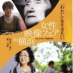 男女共同参画センター横浜「女性映像フェア in 横浜」にて『幸せのカタチ 改訂版』が上映!
