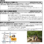 埼玉、越谷市の「ほっと越谷」で開催される講座で上映&トークやります